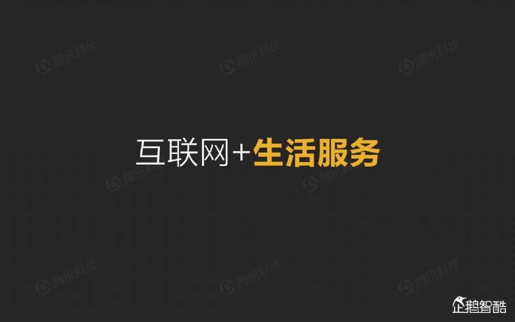 互联网 九大传统行业转型报告(企鹅智酷)_000090
