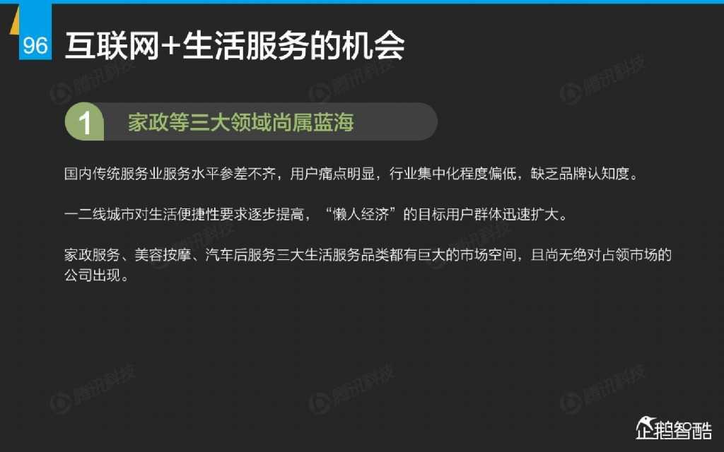 互联网 九大传统行业转型报告(企鹅智酷)_000097