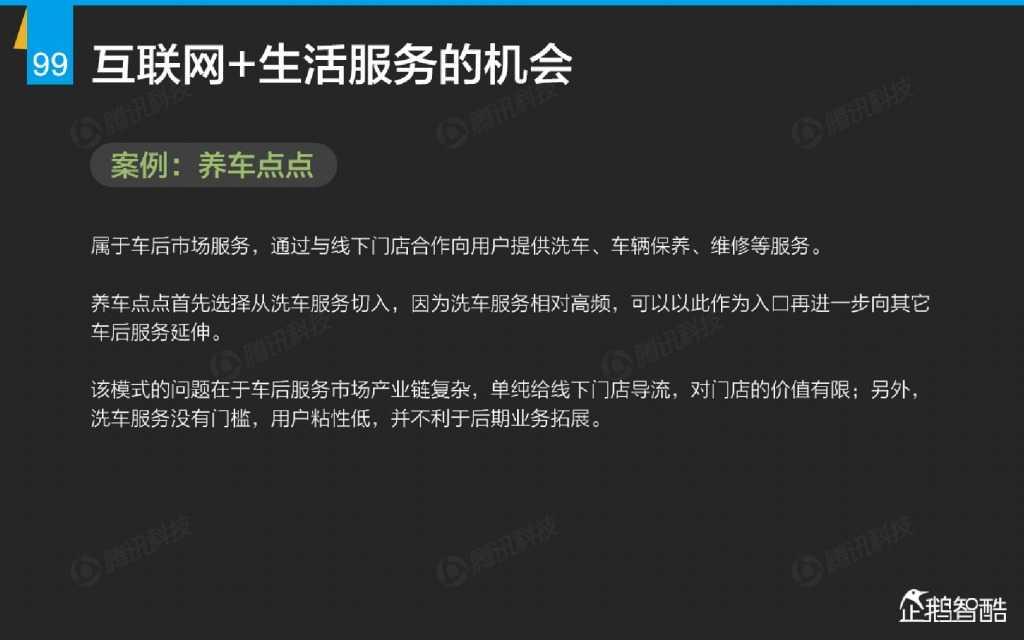 互联网 九大传统行业转型报告(企鹅智酷)_000100
