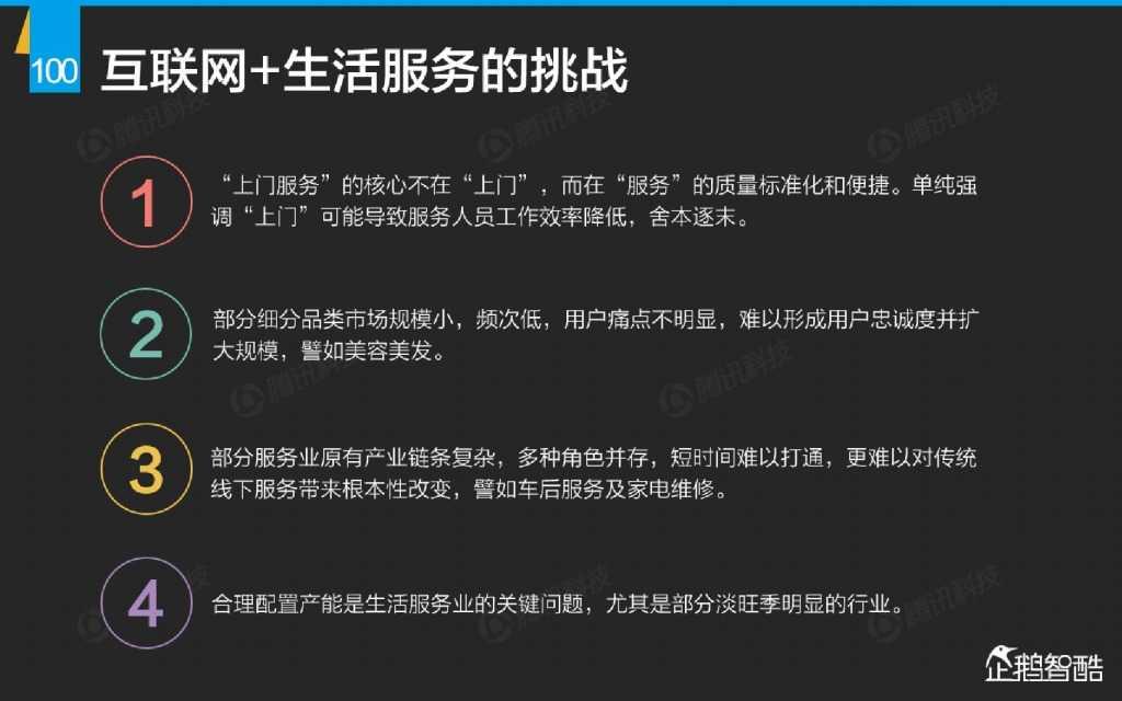 互联网 九大传统行业转型报告(企鹅智酷)_000101