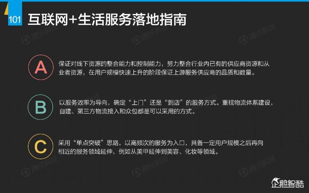 互联网 九大传统行业转型报告(企鹅智酷)_000102