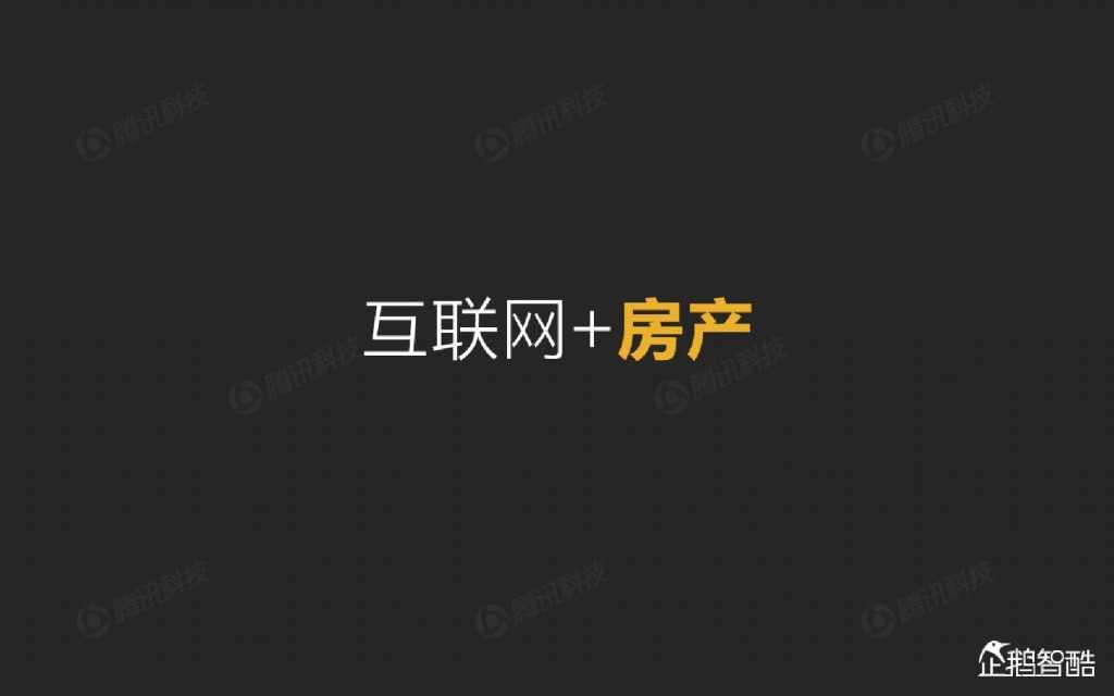 互联网 九大传统行业转型报告(企鹅智酷)_000104
