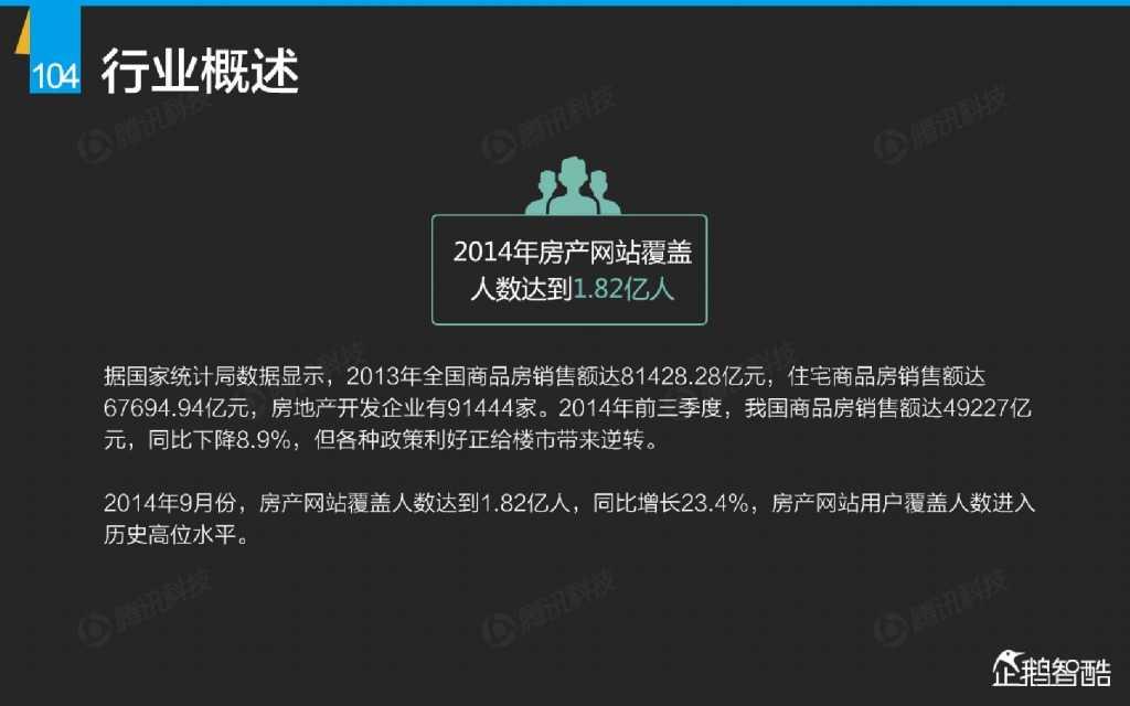 互联网 九大传统行业转型报告(企鹅智酷)_000105