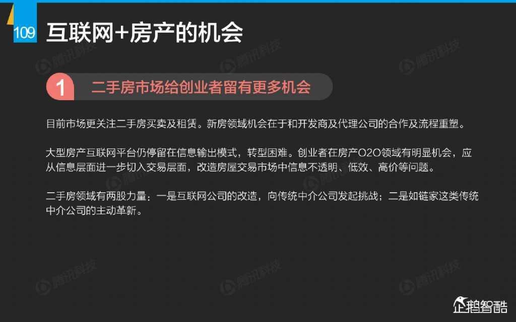互联网 九大传统行业转型报告(企鹅智酷)_000110
