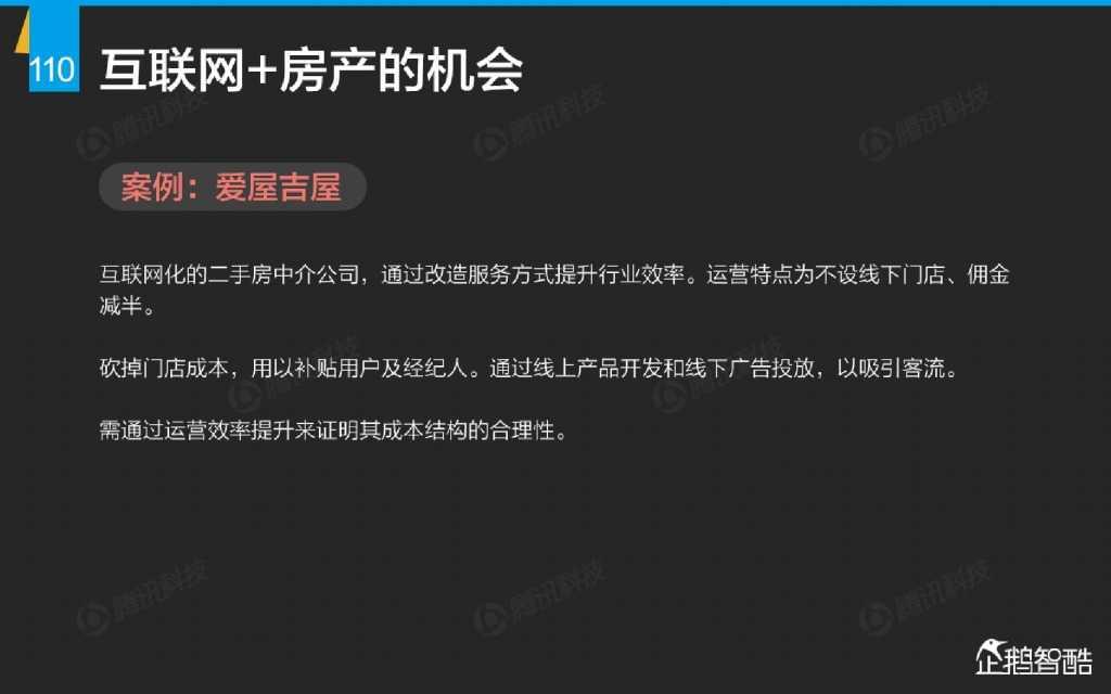 互联网 九大传统行业转型报告(企鹅智酷)_000111