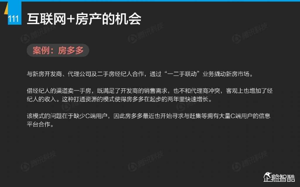 互联网 九大传统行业转型报告(企鹅智酷)_000112