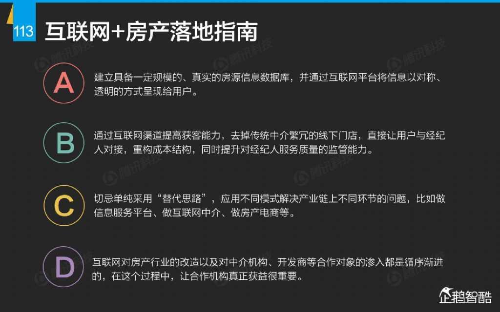 互联网 九大传统行业转型报告(企鹅智酷)_000114