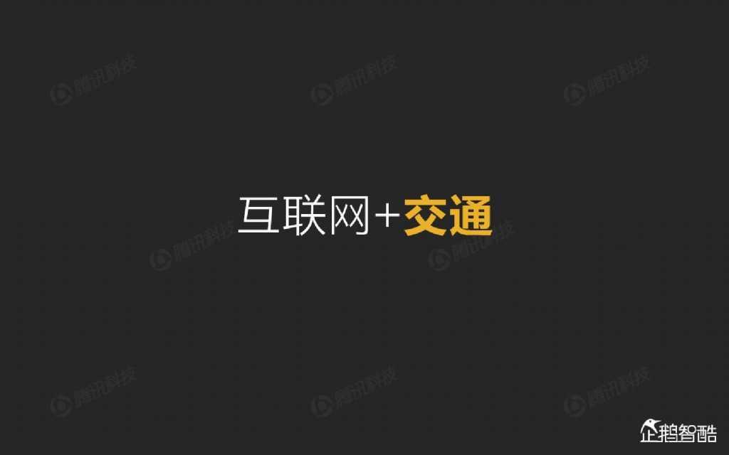 互联网 九大传统行业转型报告(企鹅智酷)_000116