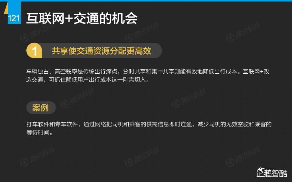 互联网 九大传统行业转型报告(企鹅智酷)_000122