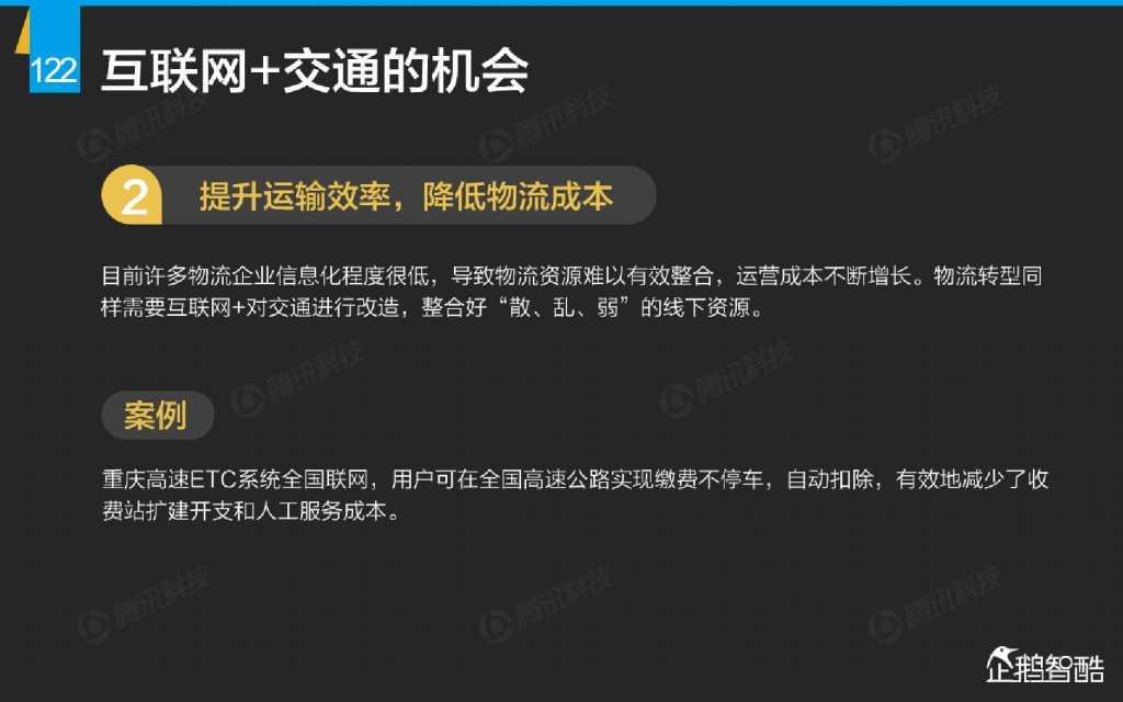 互联网 九大传统行业转型报告(企鹅智酷)_000123