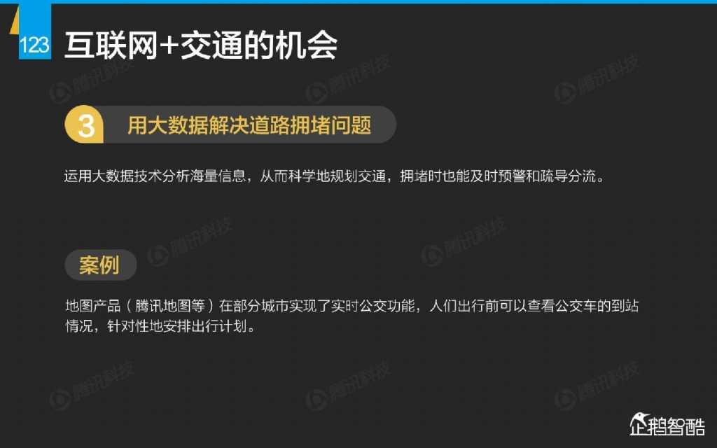 互联网 九大传统行业转型报告(企鹅智酷)_000124