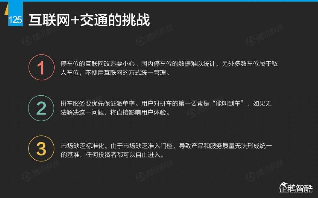互联网 九大传统行业转型报告(企鹅智酷)_000126