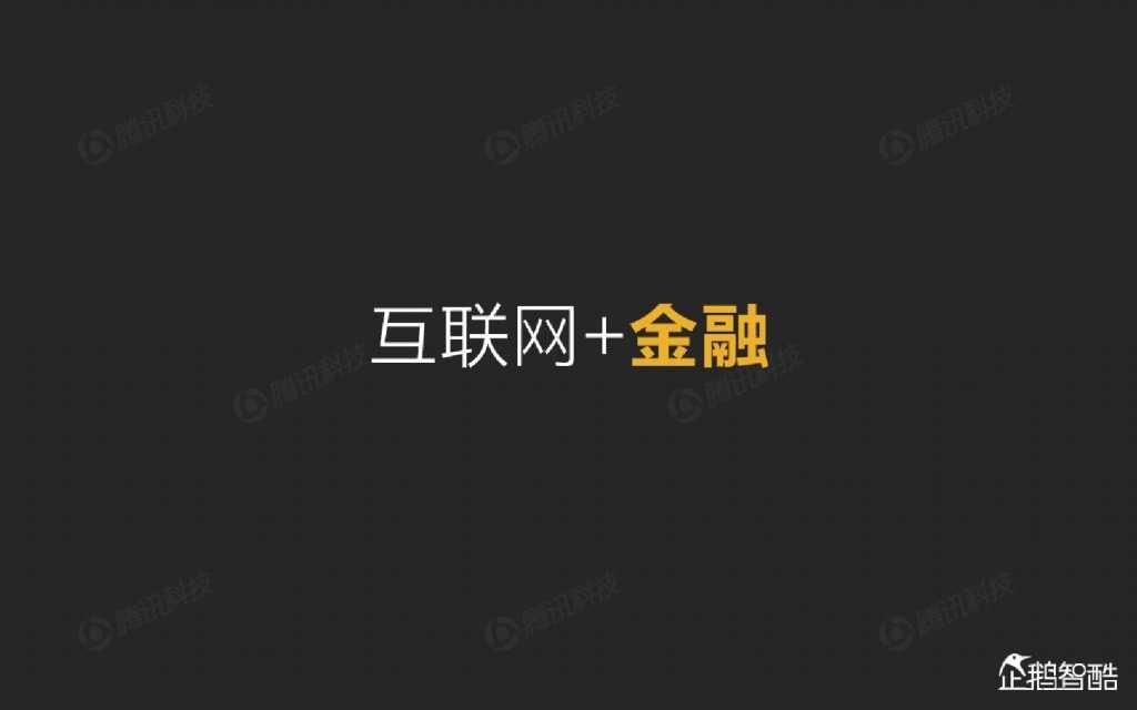 互联网 九大传统行业转型报告(企鹅智酷)_000129