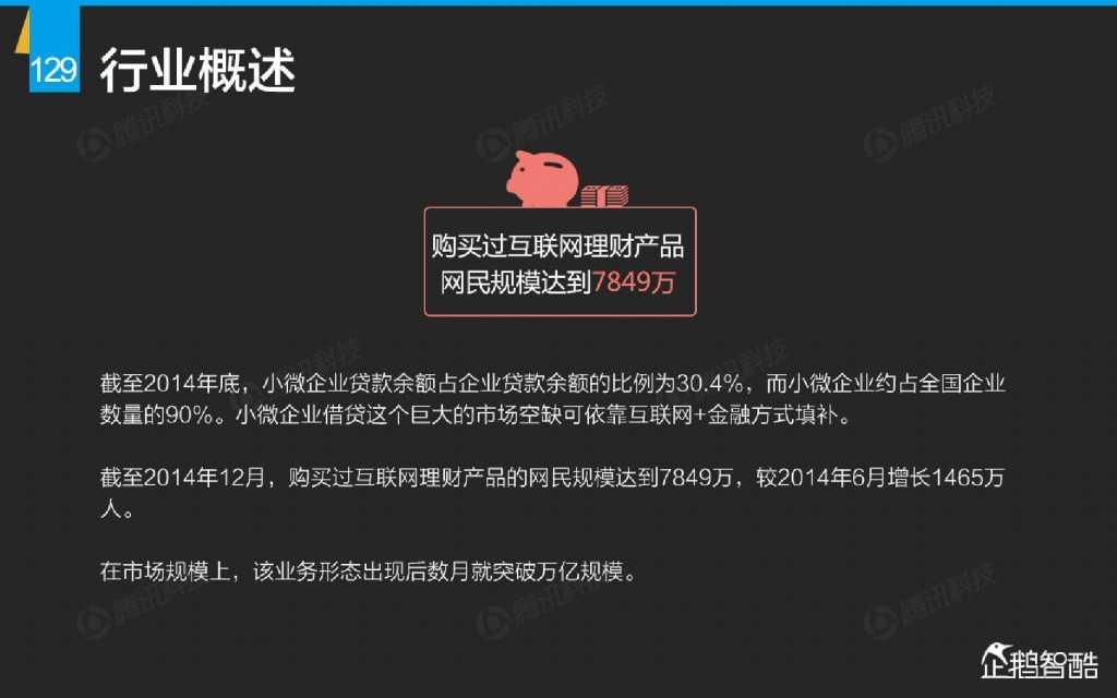 互联网 九大传统行业转型报告(企鹅智酷)_000130