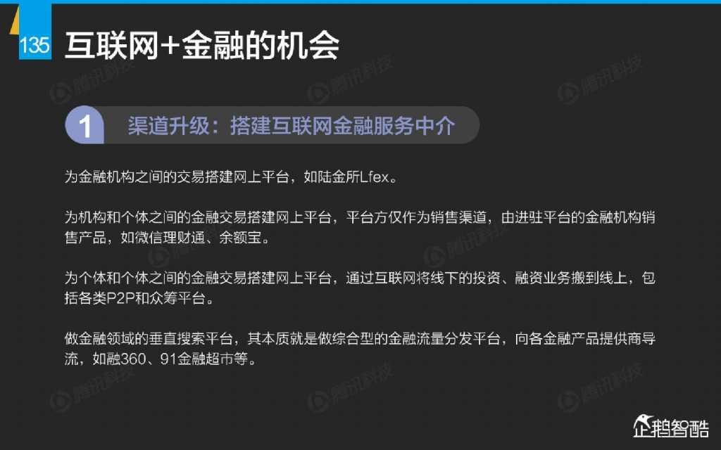 互联网 九大传统行业转型报告(企鹅智酷)_000136