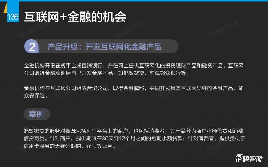 互联网 九大传统行业转型报告(企鹅智酷)_000137