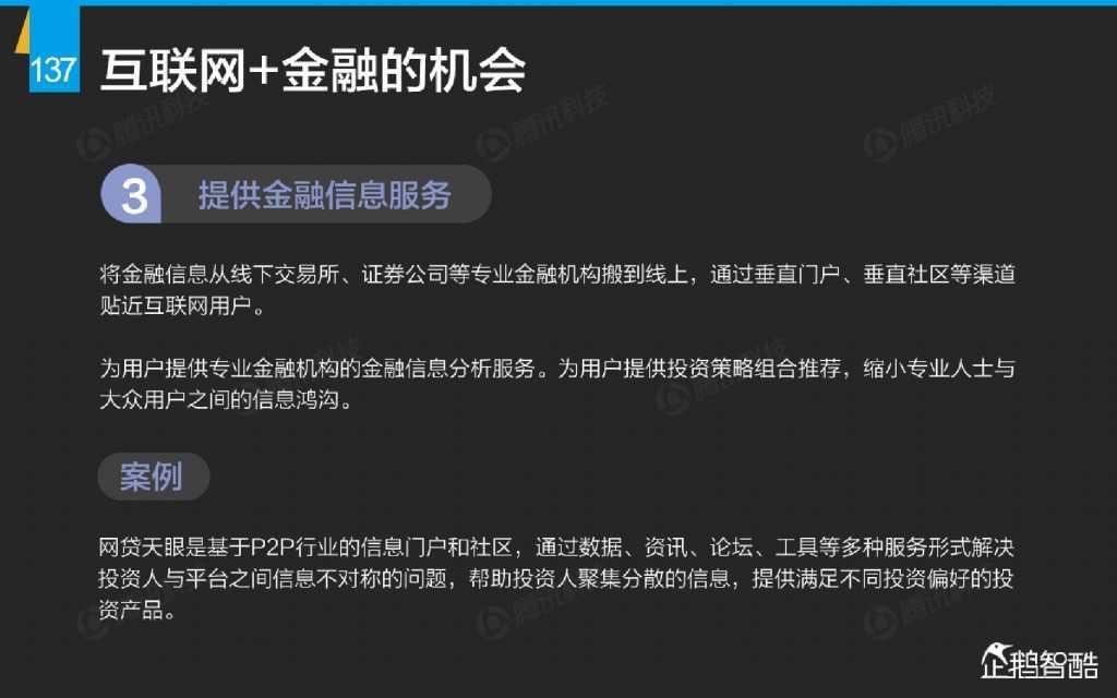 互联网 九大传统行业转型报告(企鹅智酷)_000138
