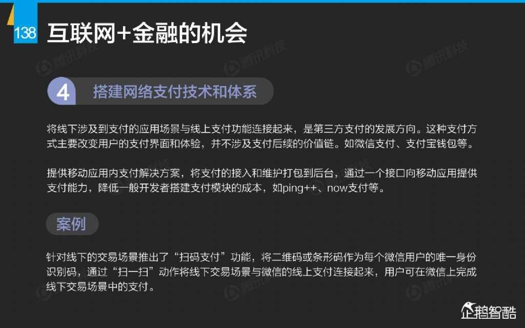 互联网 九大传统行业转型报告(企鹅智酷)_000139