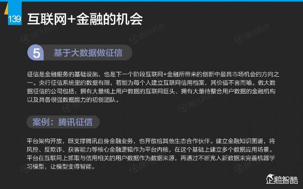 互联网 九大传统行业转型报告(企鹅智酷)_000140