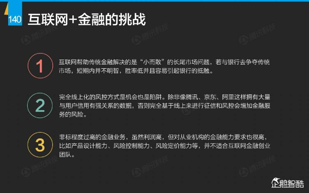 互联网 九大传统行业转型报告(企鹅智酷)_000141