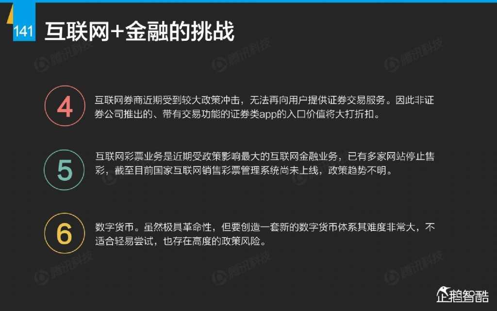 互联网 九大传统行业转型报告(企鹅智酷)_000142