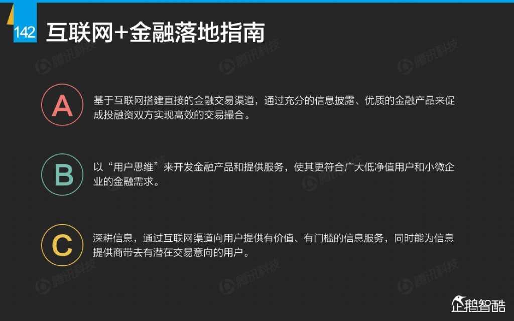 互联网 九大传统行业转型报告(企鹅智酷)_000143