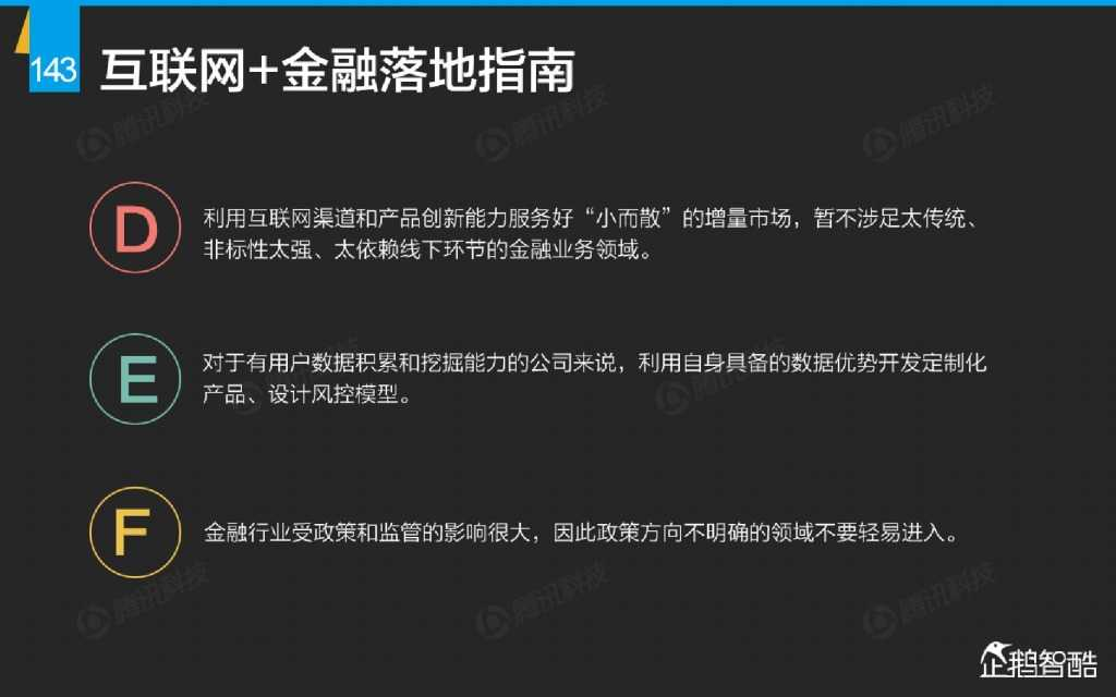 互联网 九大传统行业转型报告(企鹅智酷)_000144