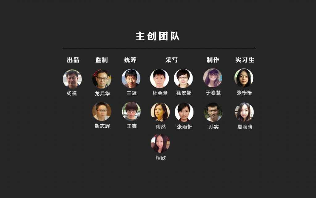 互联网 九大传统行业转型报告(企鹅智酷)_000146