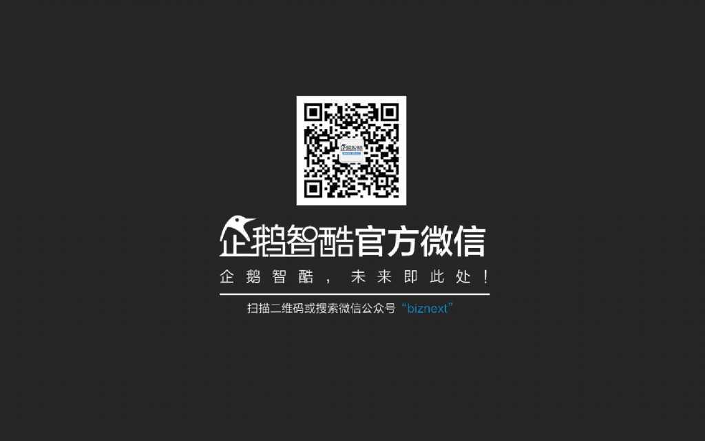 互联网 九大传统行业转型报告(企鹅智酷)_000147