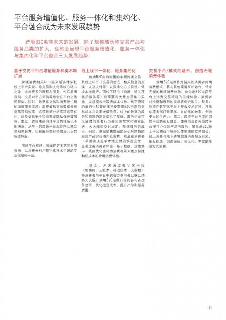 全球跨境B2C电商市场展望:数字化消费重塑商业全球化_011