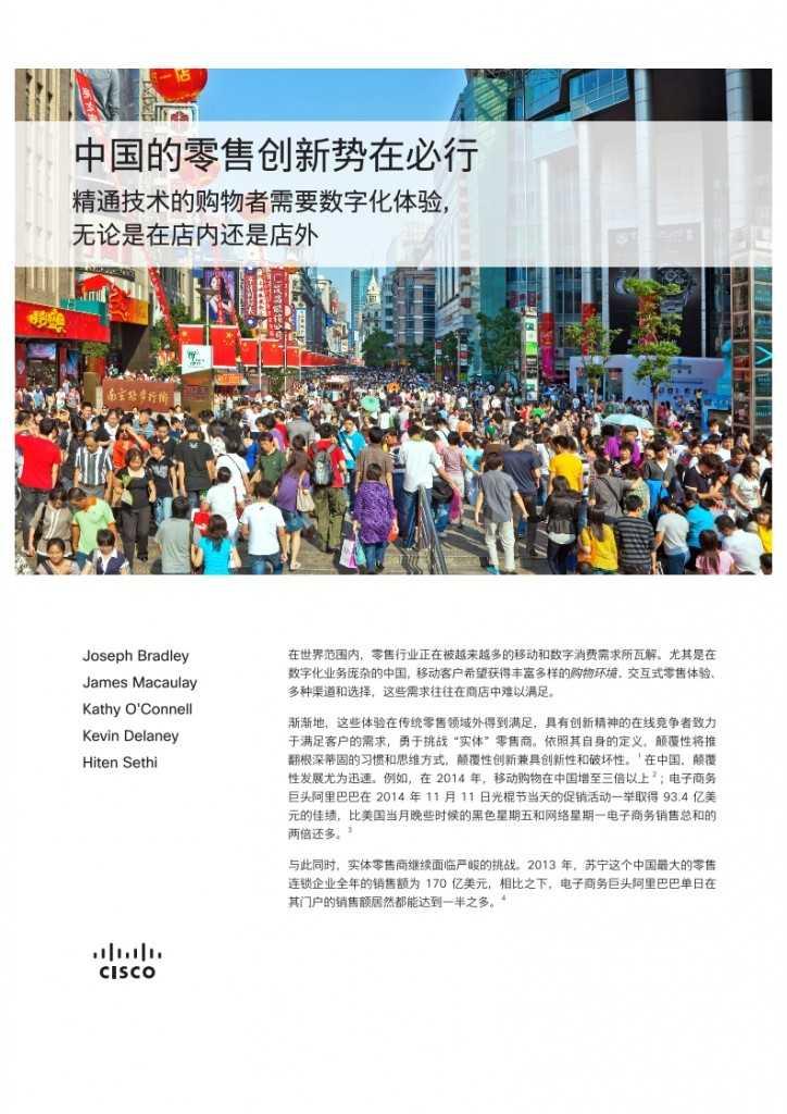 思科:中国的零售创新势在必行_001