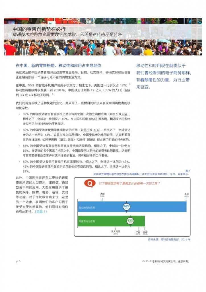 思科:中国的零售创新势在必行_003