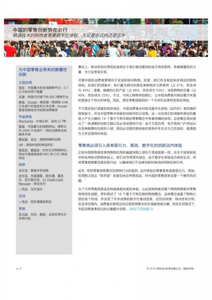 思科:中国的零售创新势在必行_004