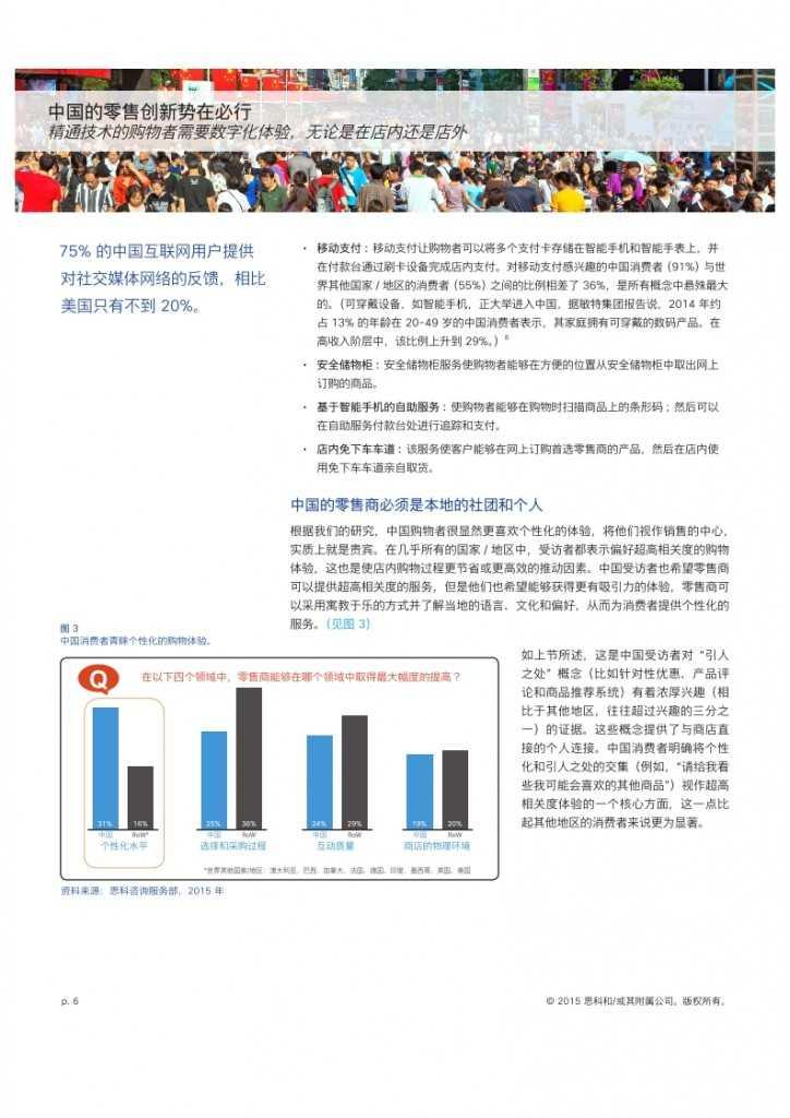 思科:中国的零售创新势在必行_006