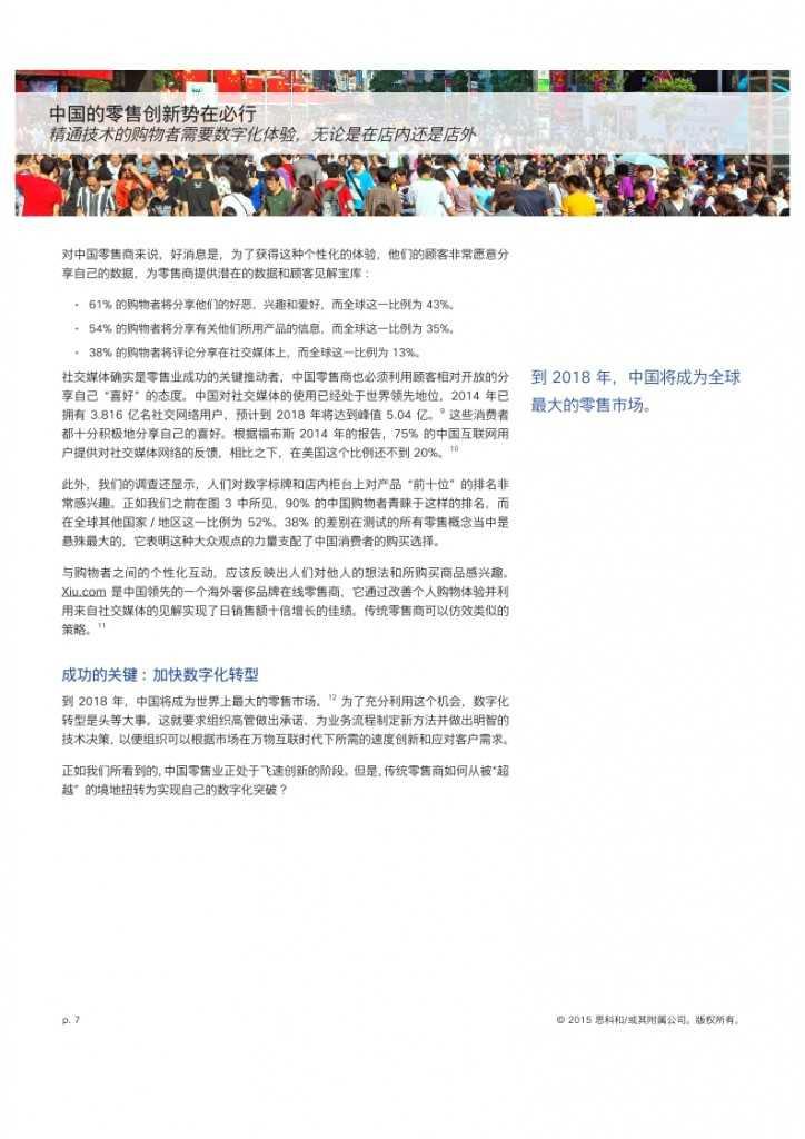 思科:中国的零售创新势在必行_007