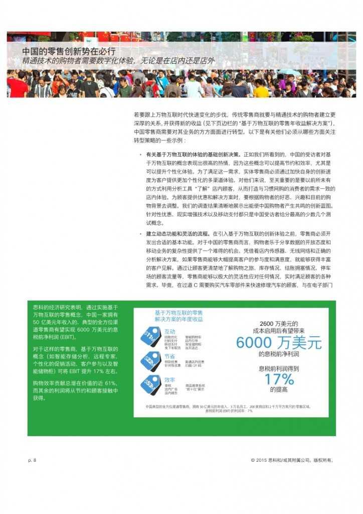 思科:中国的零售创新势在必行_008