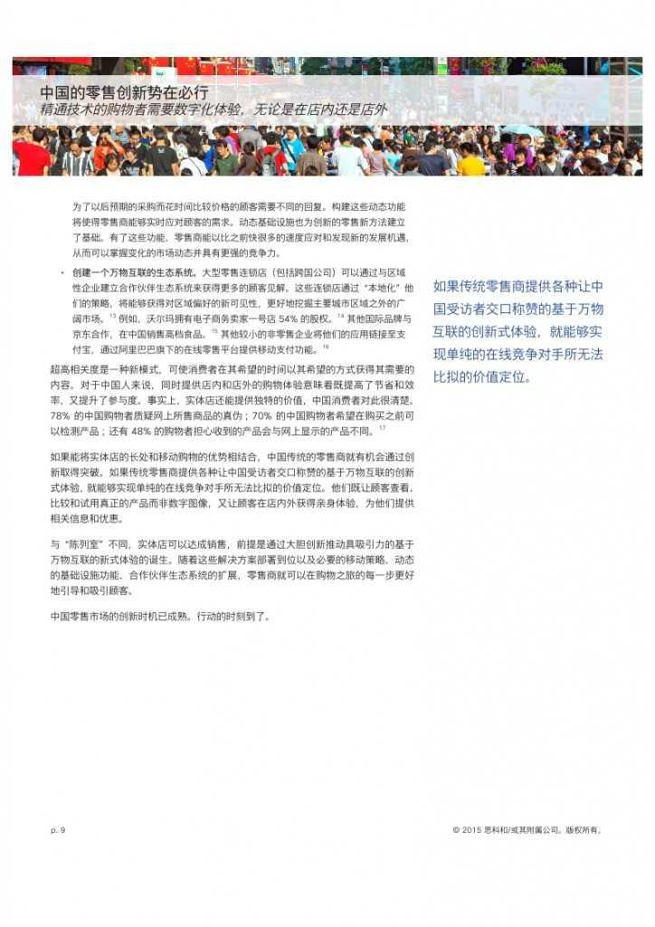 思科:中国的零售创新势在必行_009