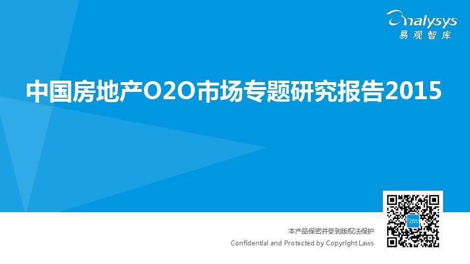 易观国际2015年中国房地产O2O市场专题研究报告_000001