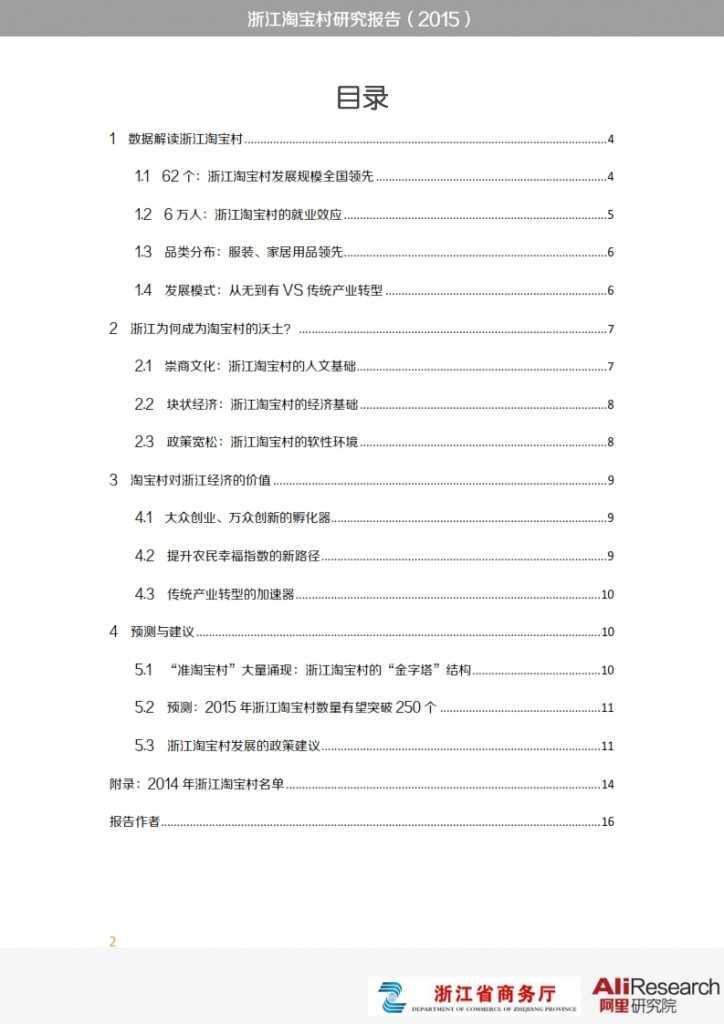 浙江淘宝村研究报告_002