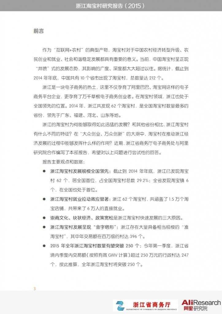 浙江淘宝村研究报告_003