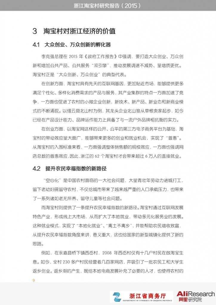 浙江淘宝村研究报告_009