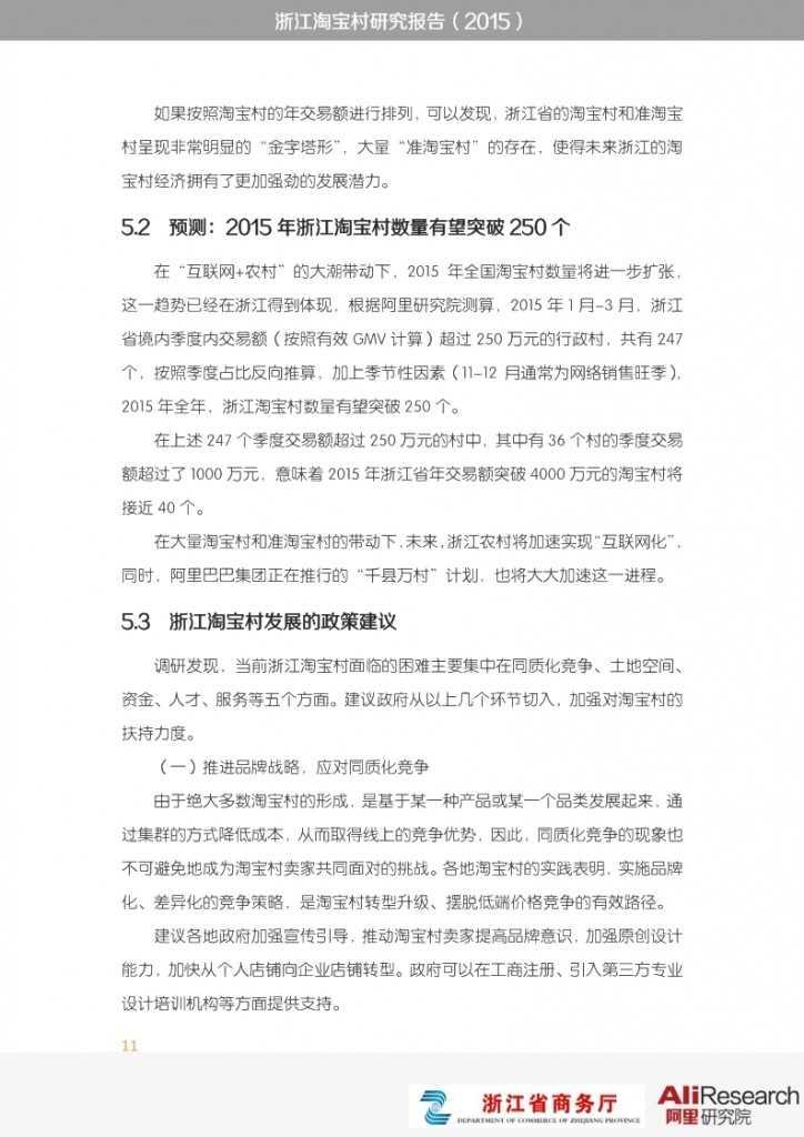 浙江淘宝村研究报告_011