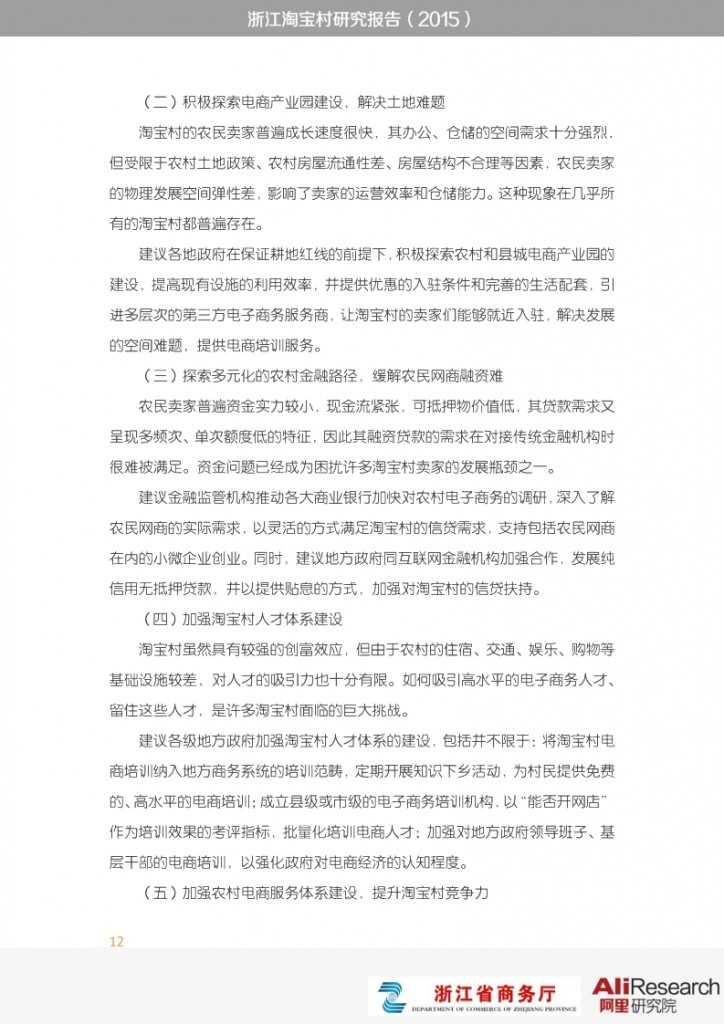浙江淘宝村研究报告_012
