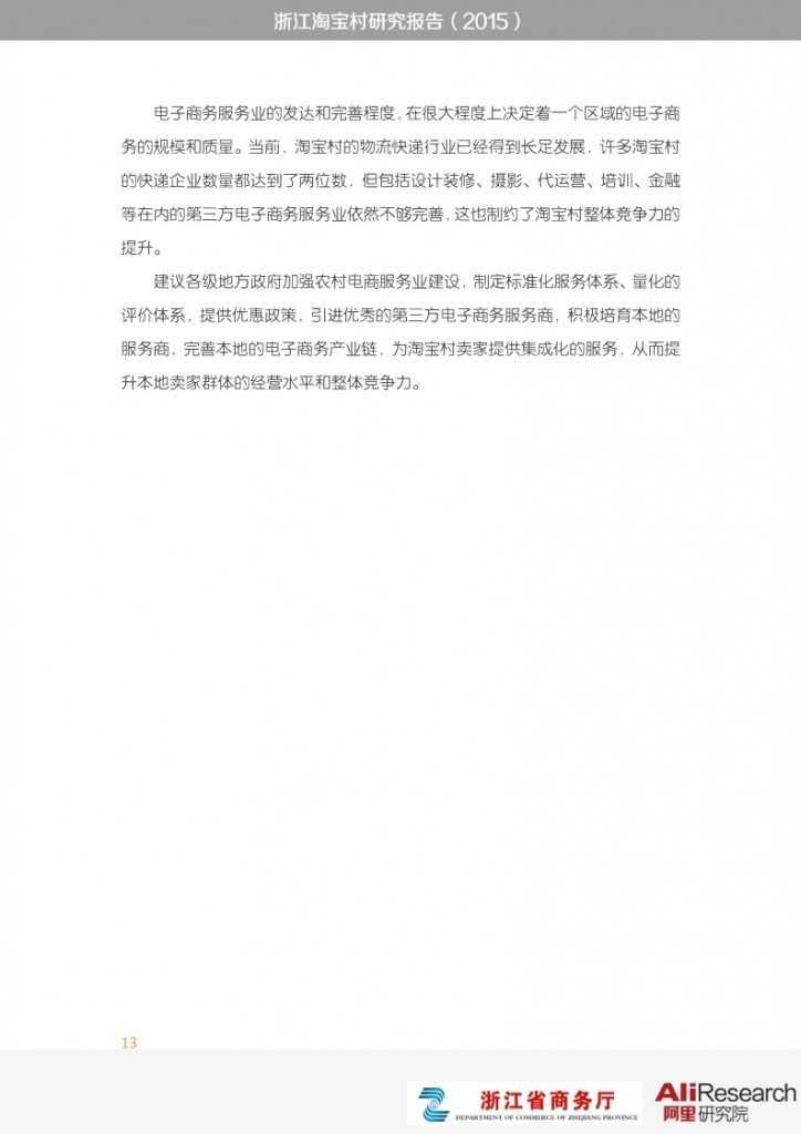 浙江淘宝村研究报告_013