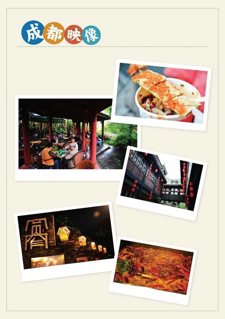 目的地旅游报告6.9_页面_07