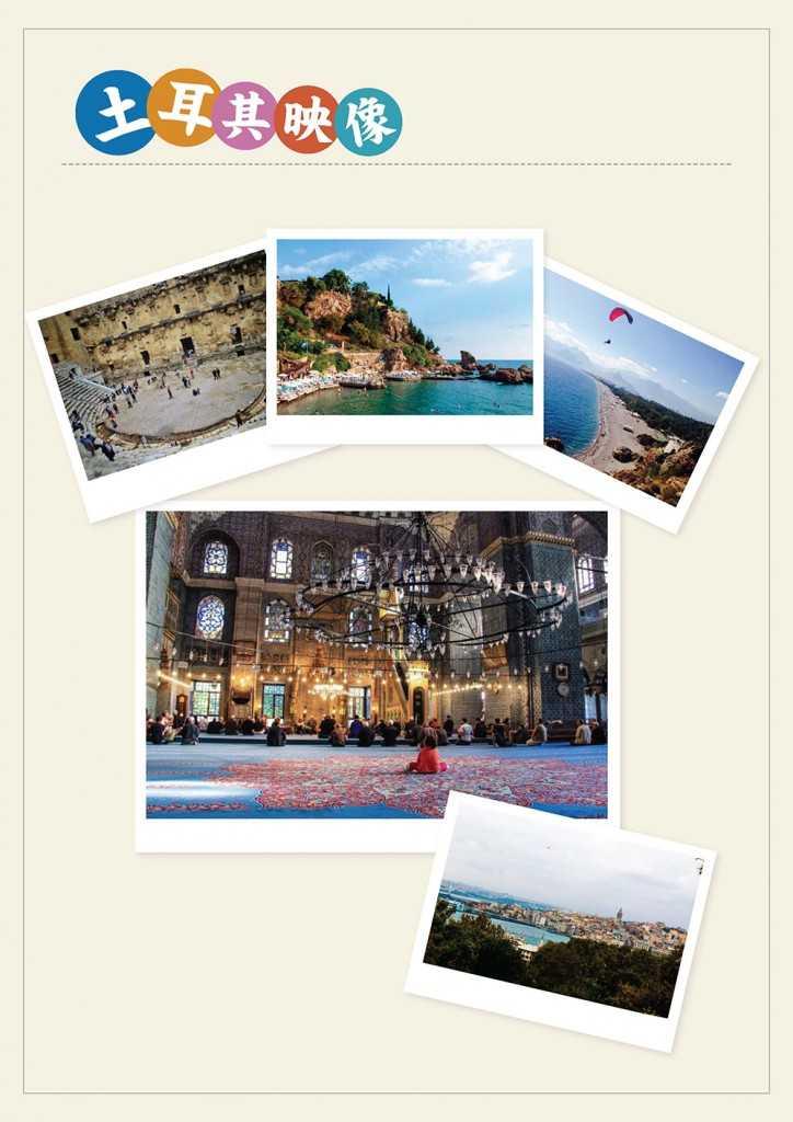 目的地旅游报告6.9_页面_10