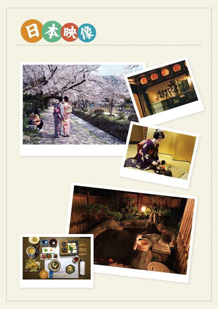 目的地旅游报告6.9_页面_16