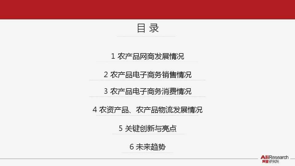 阿里研究:2014年中国农产品电子商务白皮书_000002