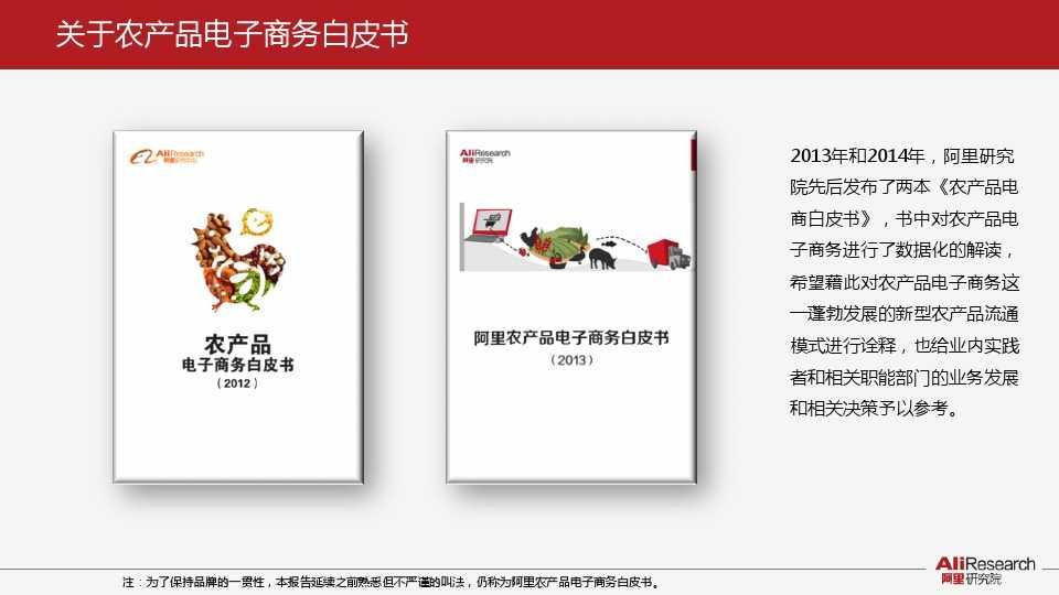 阿里研究:2014年中国农产品电子商务白皮书_000003