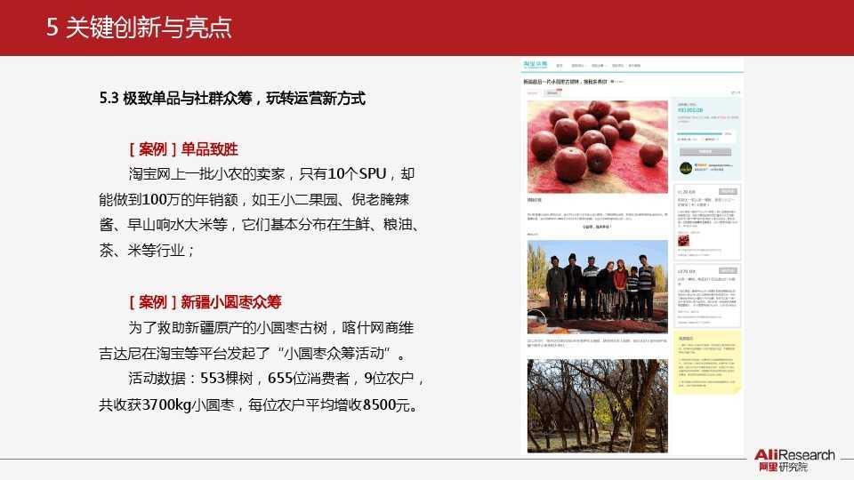 阿里研究:2014年中国农产品电子商务白皮书_000023